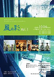 チャリティジョイントコンサート『風の彩』