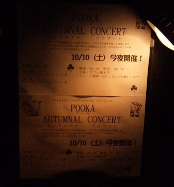 POOKA ライブに行ってきました。