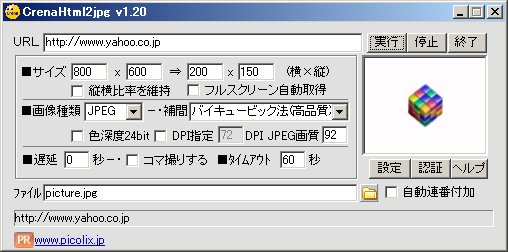 WEB画像キャプチャー ソフト