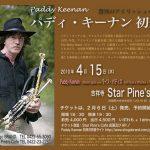 今週はパディー・キーナンが日本で演奏しますよ。
