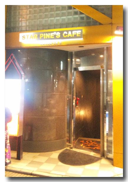 Star Pine Café