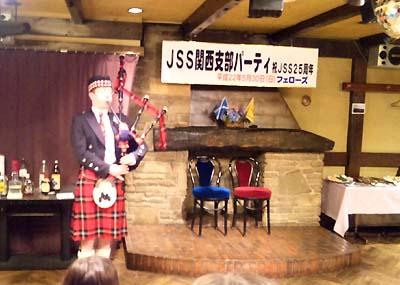 日本スコットランド協会関西支部パーティー に行ってきました。