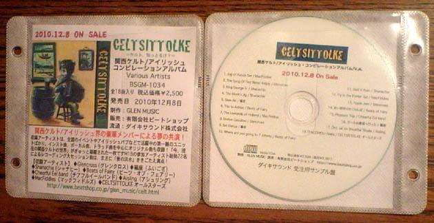 ELTSITTOLKEコンピレーションアルバムのサンプル盤