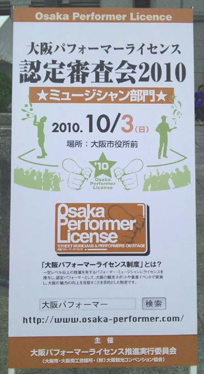 大阪パフォーマンスライセンス