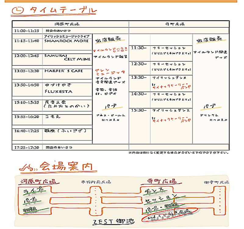 京都タイムテーブル
