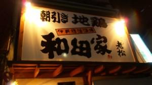 和田屋さん