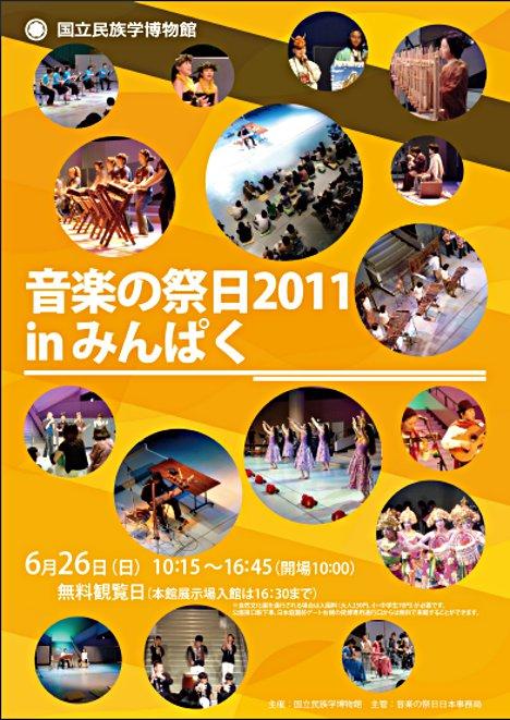 国立民族学博物館 音楽の祭日2011 in みんぱく に行ってきました。
