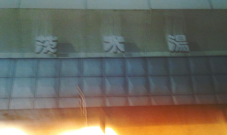 Cafe茨木湯さんで「いい風呂ライブ」無事終了(^_-)