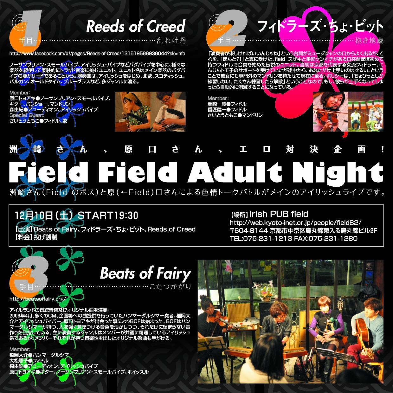 京都フィールドでのライブ、無事終了しました。