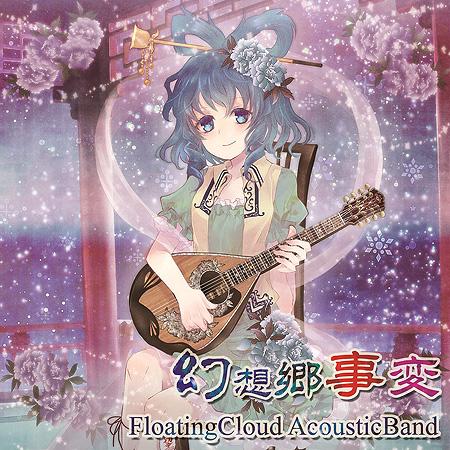 幻想郷事変 - Floating Cloud -
