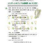 【坂上真清 大阪~京都 ケルティックハープ行脚ツアー 2Days】のお知らせ