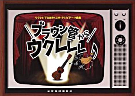 面白いウクレレ曲集 『ブラウン管から ウクレレレ♪ 』 CM・テレビテーマ満載!!