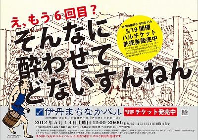 第六回伊丹まちなかバル  5月19日(土) でオトラクな一日が開催!!