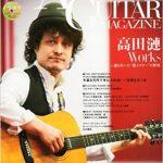 アコースティックギターマガジン9月号はアイルランドのエアー特集
