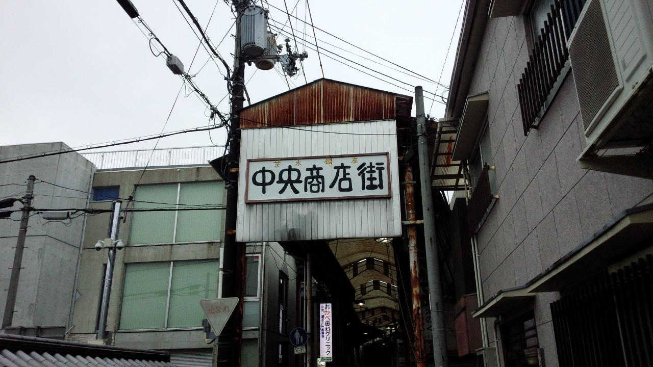 茨木の街は何気に素敵だった。の巻
