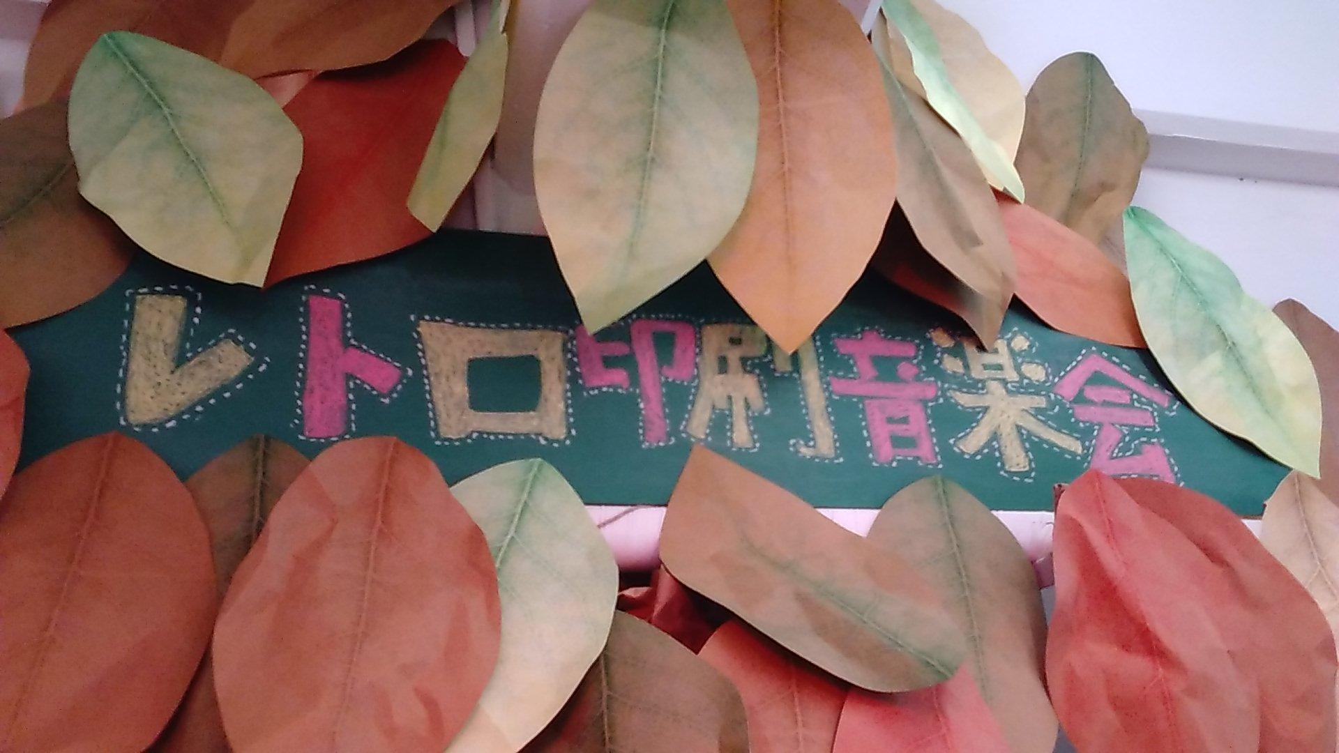ライブのお礼: 2015/10/17(土)  レトロ印刷音楽会