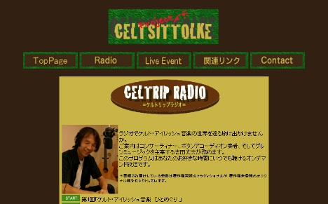 CeltripRadio 第110回 「Irish Hot Tunes vol.7」