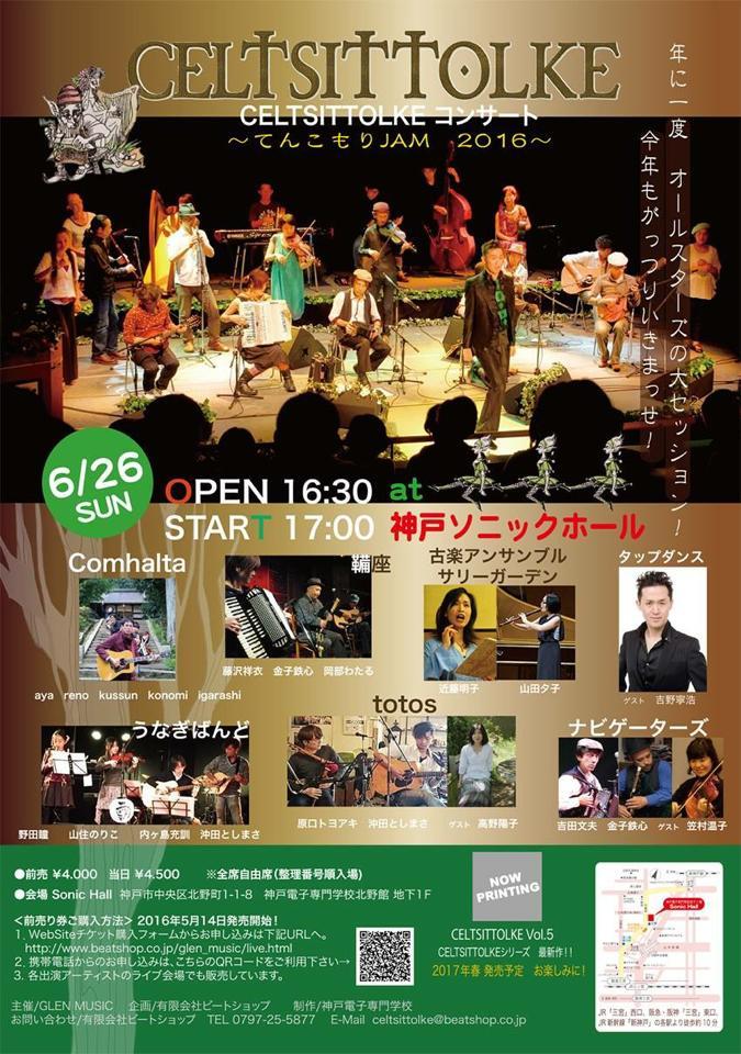 6月26日(日) Celtsittolke コンサート てんこもりjam 2016 ですよ!!(^^♪