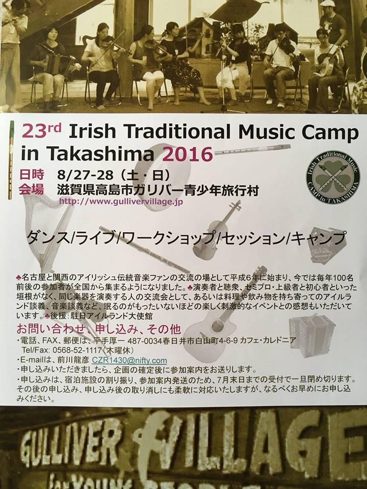 2016年 第23回 アイリッシュトラディショナルキャンプ in 高島は8/27(土)、28(日)開催!!