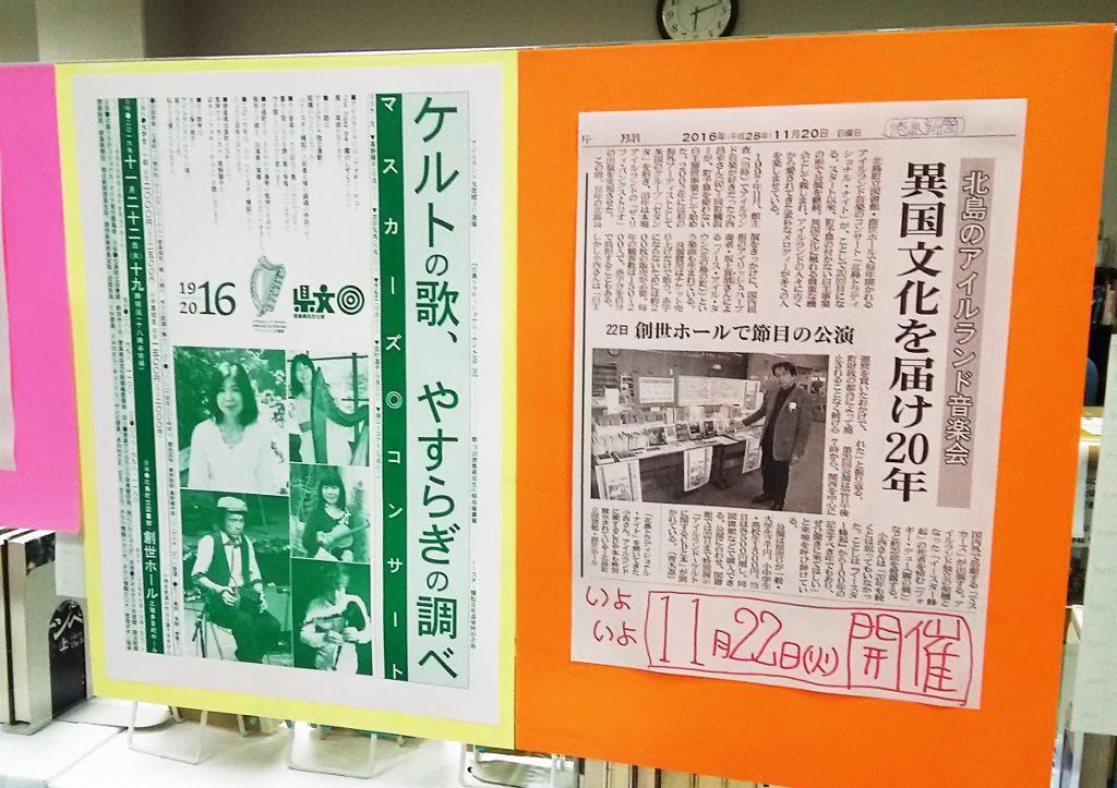 11月22日 徳島創世ホール(ケルトの歌、やすらぎの調べ)にて演奏させていただきました