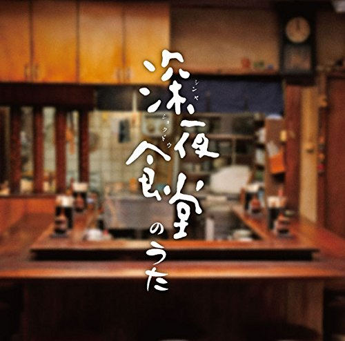 ドラマ『深夜食堂』で使用されたテーマ曲等を含む楽曲がサウンドトラックで発売中!!