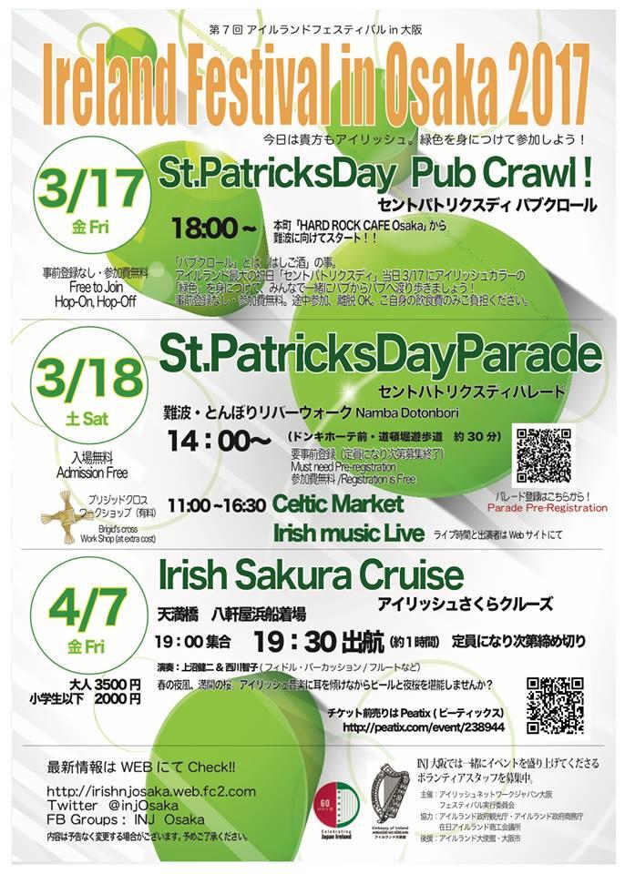 アイルランドフェスティバルin大阪2017 開催概要