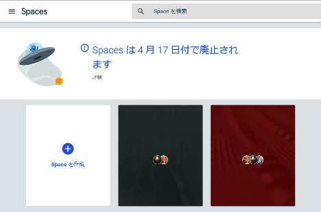 Google Spaceが2017年4月17日終了・・・(/・ω・)/