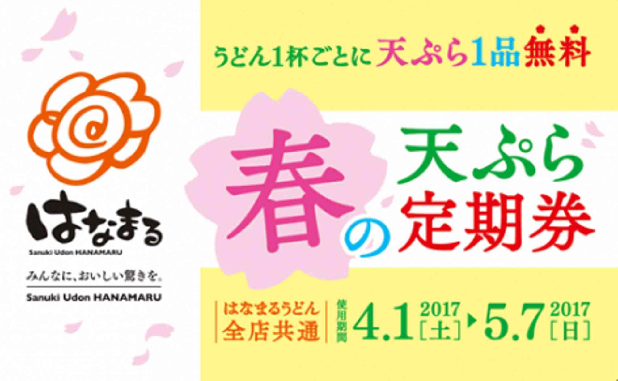 2017年春、はなまるが今年も『天ぷら定期券』発売!!(#^^#)