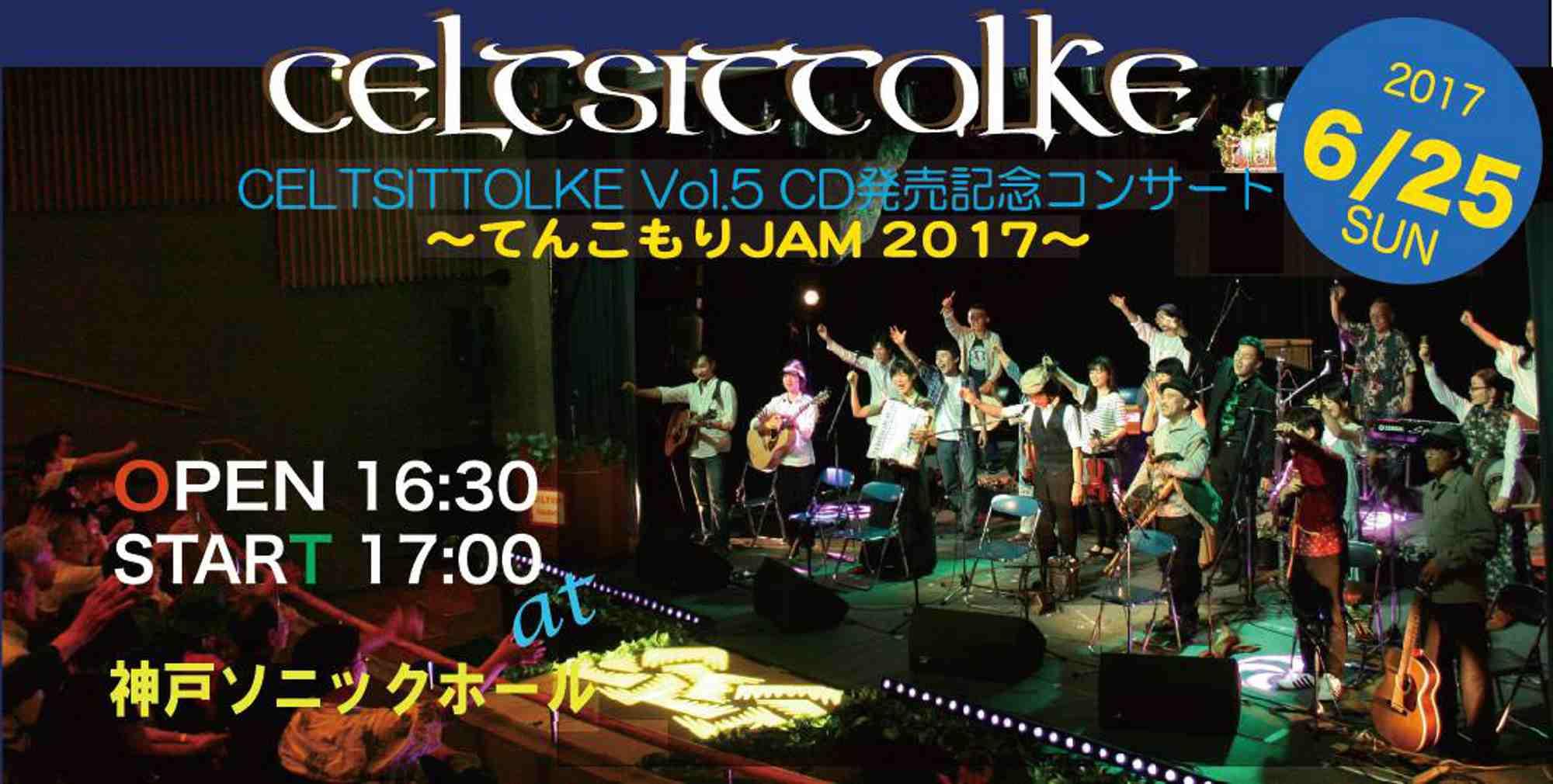 まもなく開催されます。〜 Celtsittolke Vol.5 Cd発売記念コンサート てんこもり jam2017 〜