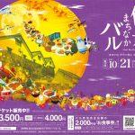 2017年 第17回 秋 「伊丹まちなかバル」「オトラクな一日」の開催は10月21日(土)