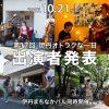 2017年10月21日(土)開催「第17回オトラクな一日」(伊丹まちなかバル同時開催)ミュージシャン・演奏者スケジュール発表