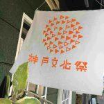 ライブのお礼:11月5日(日)神戸文化祭にてCafe SOWAさんで演奏してきました(^^♪