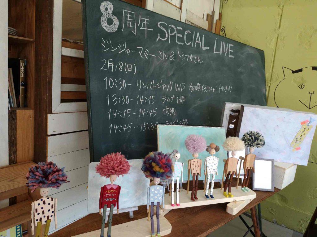 ライブのお礼:2018/02/18(日)香里園、七穀ベーカリーさん8周年記念イベント♡