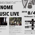 ライブ告知:2018/08/04(土)京都、アイリッシュパブ GNOME(ノーム)さんにて