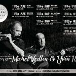 ライブ感想:Jean-Michel Veillon &Yvon Riou まさしく今年、最高のライブでした