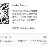 WordPress 5.0にアップデートするともれなくGutenbergがついてきた