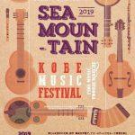イベントのお知らせ:Sea Mountain オープンマイク(*^^*) & Irish Music Party in KYOTO 3rd (クローバーマーケット)