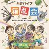 2019年7月21日(日)バグパイプ箱乱会 開催