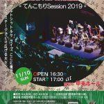 2019年11月10日(日) Celtsittolke Vol.6 CD発売記念コンサート てんこもりSession2019
