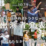 2019年10月19日(土)「第21回オトラクな一日」(伊丹まちなかバル同時開催)参加ミュージシャン(演奏者)発表!! 私達は「柄さんto遊ぼう」で参加(*^^*)