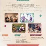 ライブのお知らせ:2019年11月( 天満屋 岡山本店、アイリッシュカーニバル)