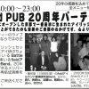 京都、field PUB (アイリッシュパブ・フィールド)20周年パーティー  2020/01/19(日)