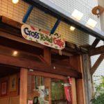 ライブ報告:2020/06/27 3GDG(サンジーデージー)伊丹、三軒寺前広場