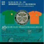 27th Irish Traditional Music Camp in Takashima, JAPAN 2020(高島アイリッシュキャンプ)情報