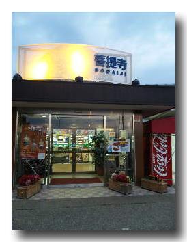 長野から帰ってきました。