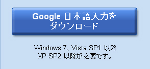 google が日本語入力システムを無償提供しましたよ。