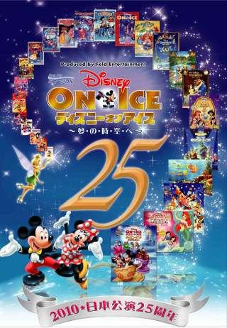 2010 ディズニー・オン・アイス 予定