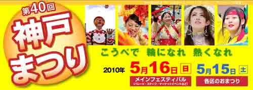 2010 第 40 回神戸まつりの開催日決定!!
