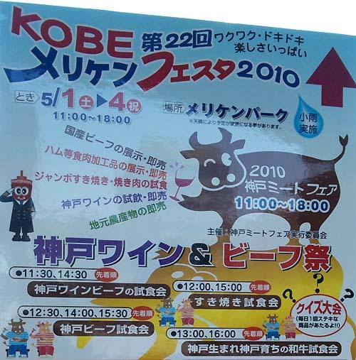 KOBEメリケンフェスタ2010 開催中!!