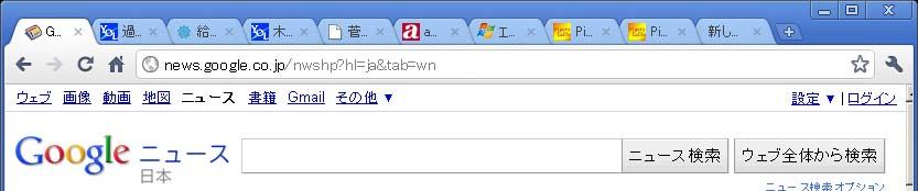 google chorome のプロセスを強制終了してみた。